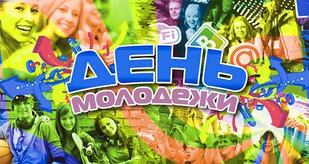 С праздником Днём молодежи России!
