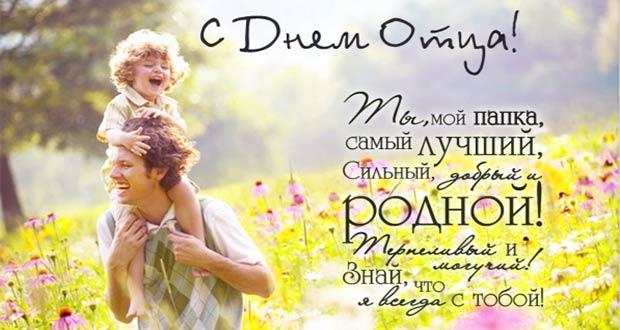 C Днем всех отцов России!