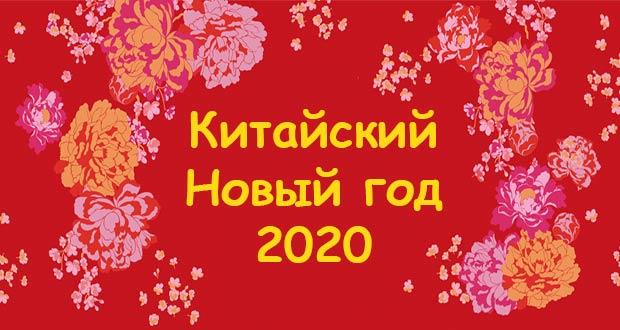 C китайским Новым годом 2020