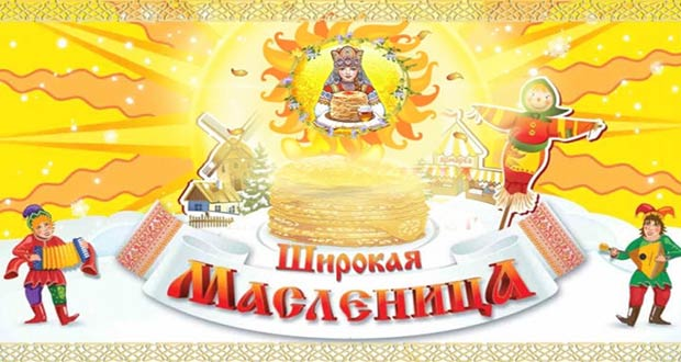 Широкая Масленица 2020 года: православный праздник