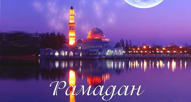 Со священным месяцем Рамаданом!
