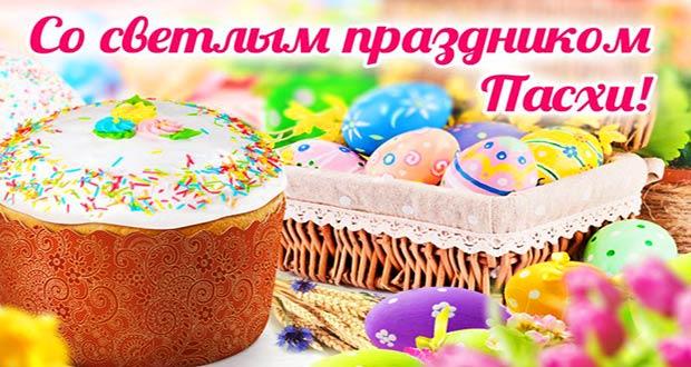 Светлый праздник православная Пасха 2020