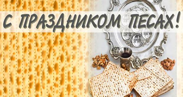 Песах (Еврейская Пасха) в 2021 году