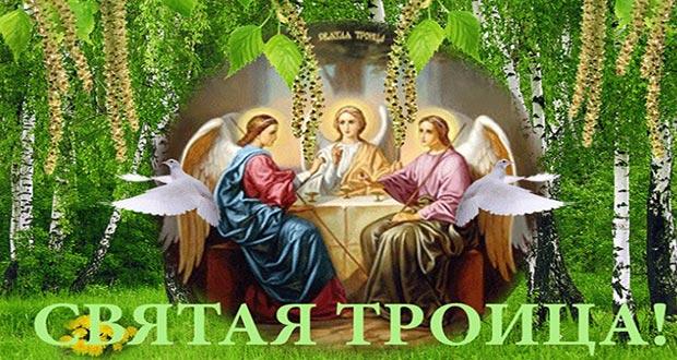 Православная Троица 2020