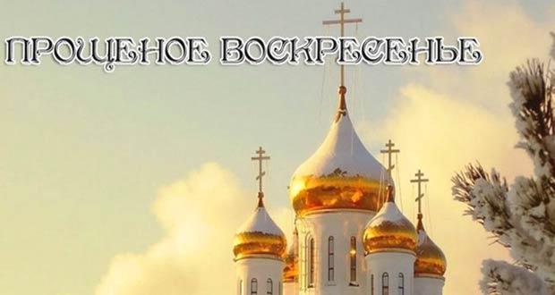 С праздником Прощенного воскресенья 2020