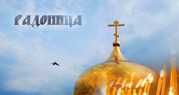 С православной Радоницей!