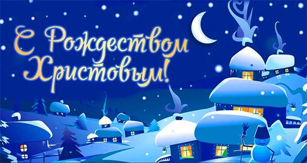 С православным Рождеством Христовым!