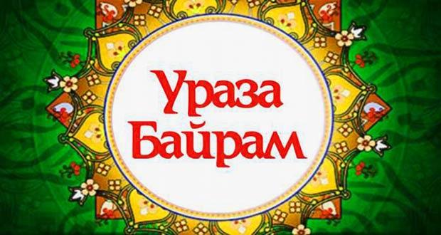 C праздником Разговения, с Ураза Байрамом!