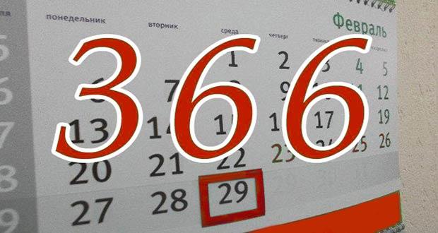 В високосном 2020 году будет 366 дней