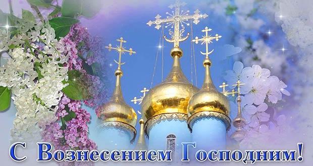 С праздником, с Вознесением Господним!