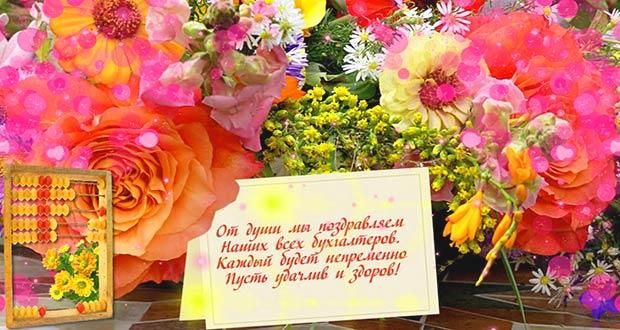 Цветы и красивые пожелания