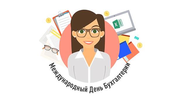Всемирный день бухгалтерии
