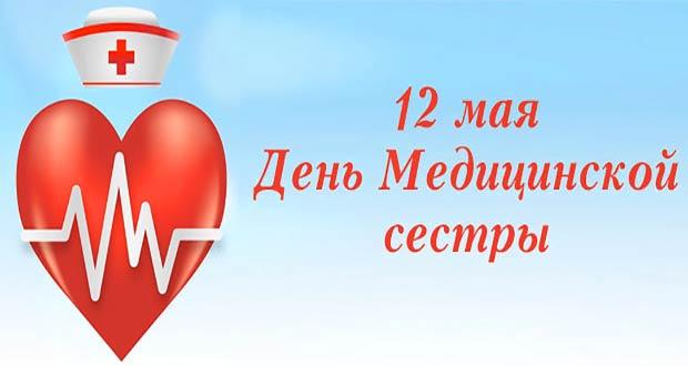 С праздником Днём медсестры!