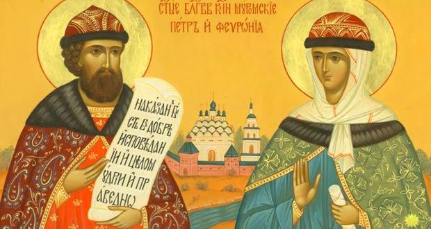 Святые Феврония и Пётр