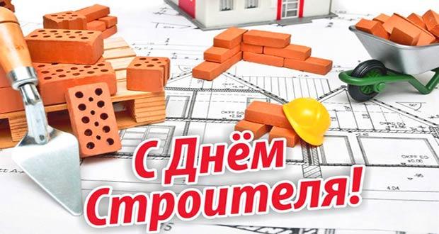 День строителя в 2021 году
