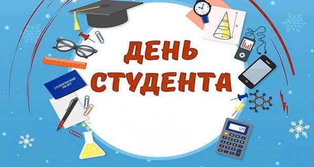 С праздником: с Днём студента!