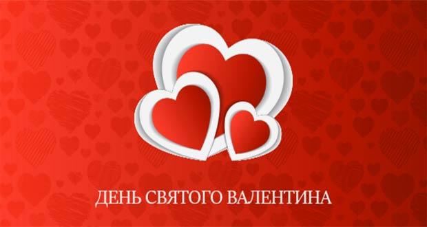С праздником Днём святого Валентина!