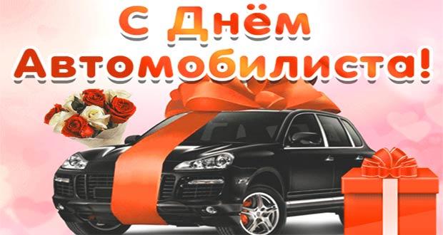 C праздником Днём водителя!