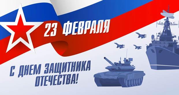 День защитника Отечества в 2021 году