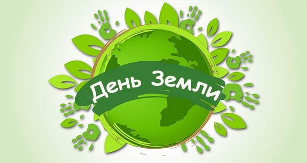 С праздником Днём Земли!