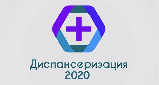 Диспансеризация населения в 2020 г.
