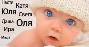 Маленькая девочка и имена