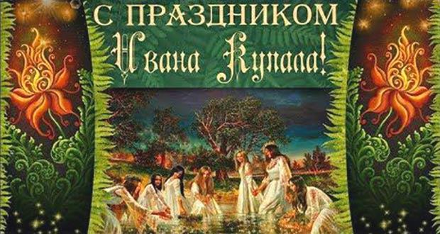 С праздником Ивана Купала!