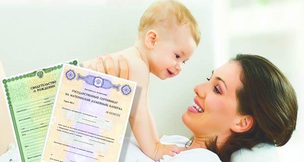 Мама с ребенком на фоне сертификата