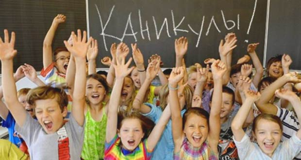 Школьники радуются началу каникул