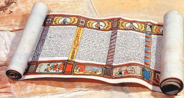 Еврейский свиток Эстер