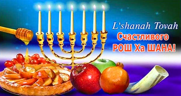 С еврейским Новым годом!