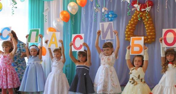 Дети из детского сада благодарят своих воспитателей
