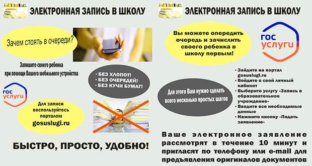 Запись в российскую школу через Госуслуги