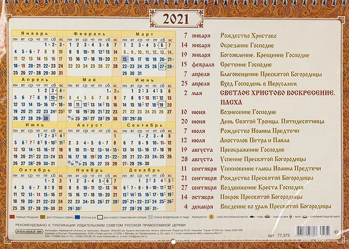 Православный церковный календарь 2021
