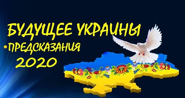 Что ждёт Украину в 2020 году