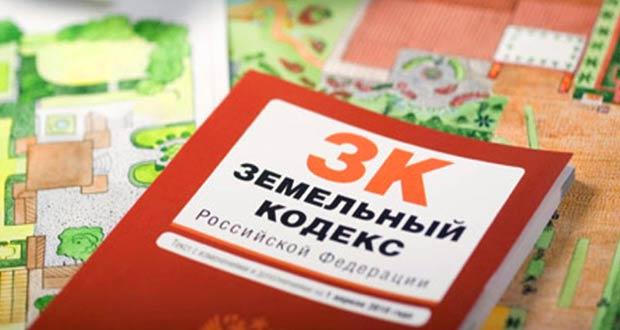 Внесенные поправки к земельному кодексу России
