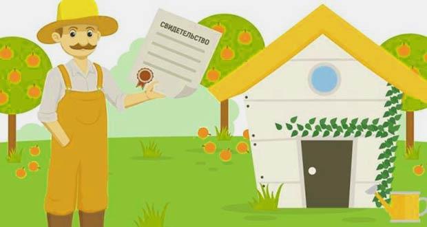 Регистрация права на дом в РФ
