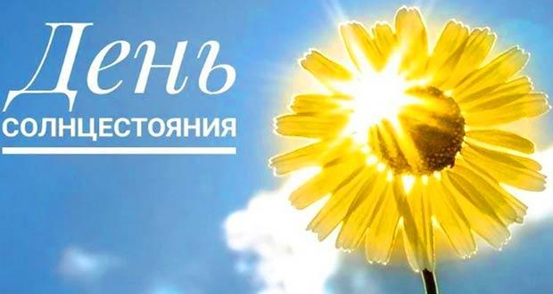 День летнего солнцестояния в 2021 году