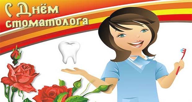 С праздником Днём стоматолога!