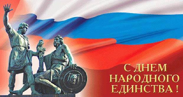 Памятник Минину и Пожарскому на фоне флага России