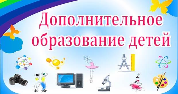 Основы детского дополнительного образования в России