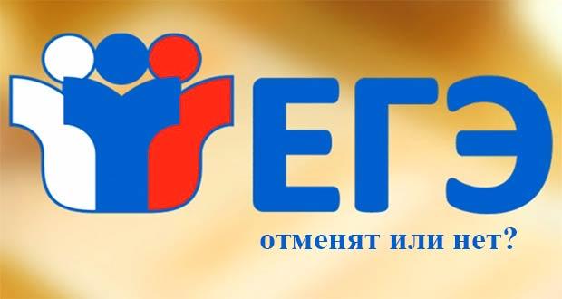 Будет ли отменен в России ЕГЭ с 2020 года или нет
