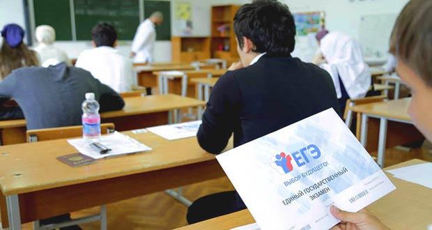 Выпускники российских школ во время экзамена