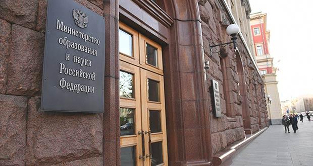 Табличка на Министерстве Обрнауки РФ
