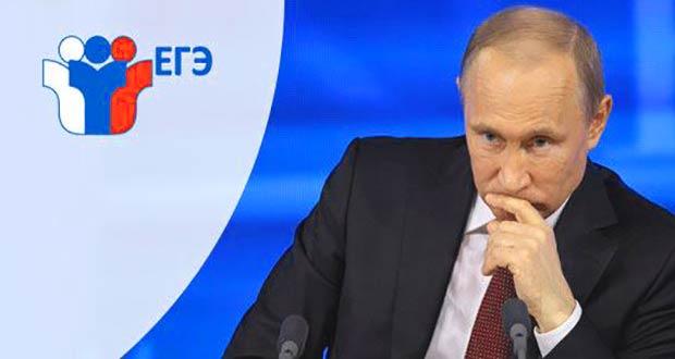 Президент России о экзаменах