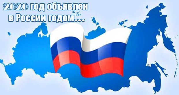 В России следующий 2020 год станет годом...