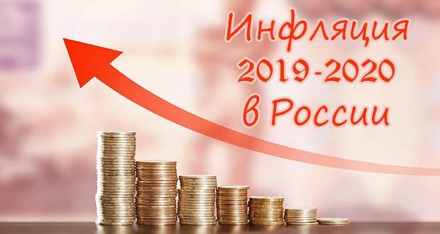 Прогноз инфляции на 2020 год для России