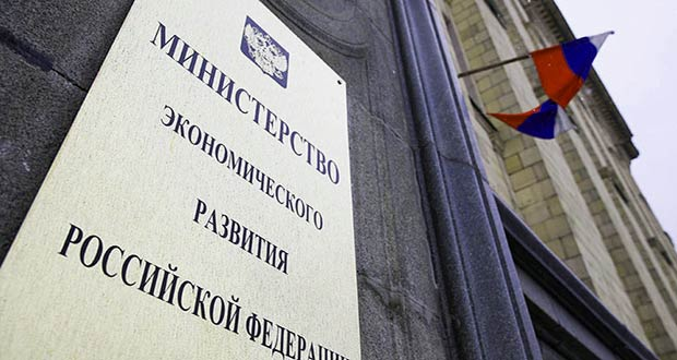 Фасад здания Министерства экономразвития РФ