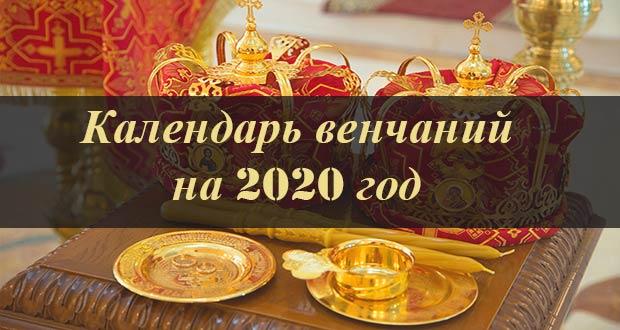 Венчание в церкви в 2020 году