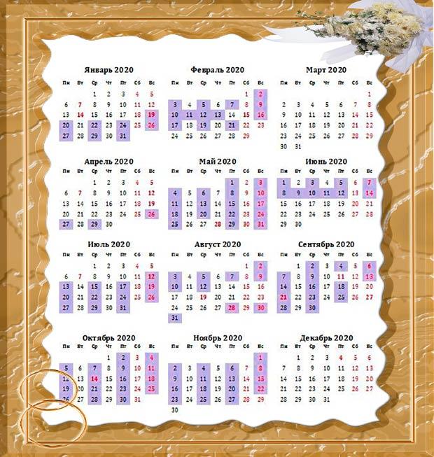 Православный венчальный календарь на 2020 год